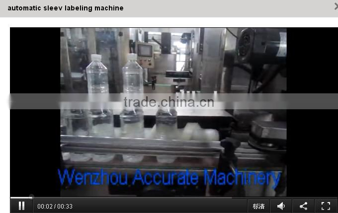 High Speed Automatic Shrink Sleeve Cutting Labeling Machine (AHB-150)