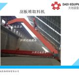Door-type  bridge type scraper reclaimer Boom Type scraper reclaimer  reclaimer for powder made in China