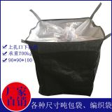 The factory sells 90*90*100 tons directly, packs the mouth, the black ton bag flexible container customized  packing bag
