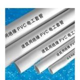 UPVC Conduit/PVC Electrical Conduit/Electricity PVC Conduit