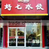 KFC style door aluminum frame+glass widely used for reataurant,shop,office,building,hospital ect commercial used MS-1206