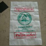pp woven rice bag