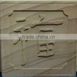 Waterjet Sandstone Carving FSMP-057