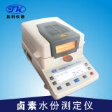 Instant Infrared Moisture Meter XY105W