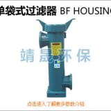 S405 PP Filter Housing For Chemical Filtration and Water treatment