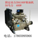 55HP diesel engine,ZH4100p 40KW engine,Four-water-cooled