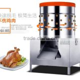 commercial chicken plucker machine with low price