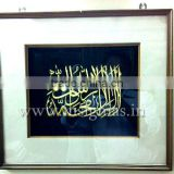 hand craft islamic ayat wall framing