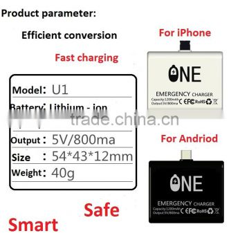 2017 trending product one time use disposable 1200mah Emergency mobile phone external charger
