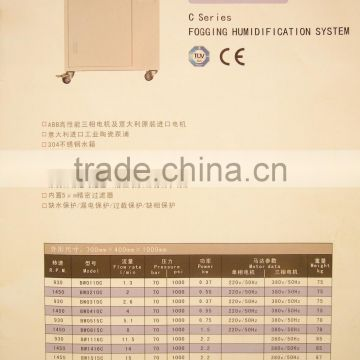 C series high pressure fogging humidifier 003
