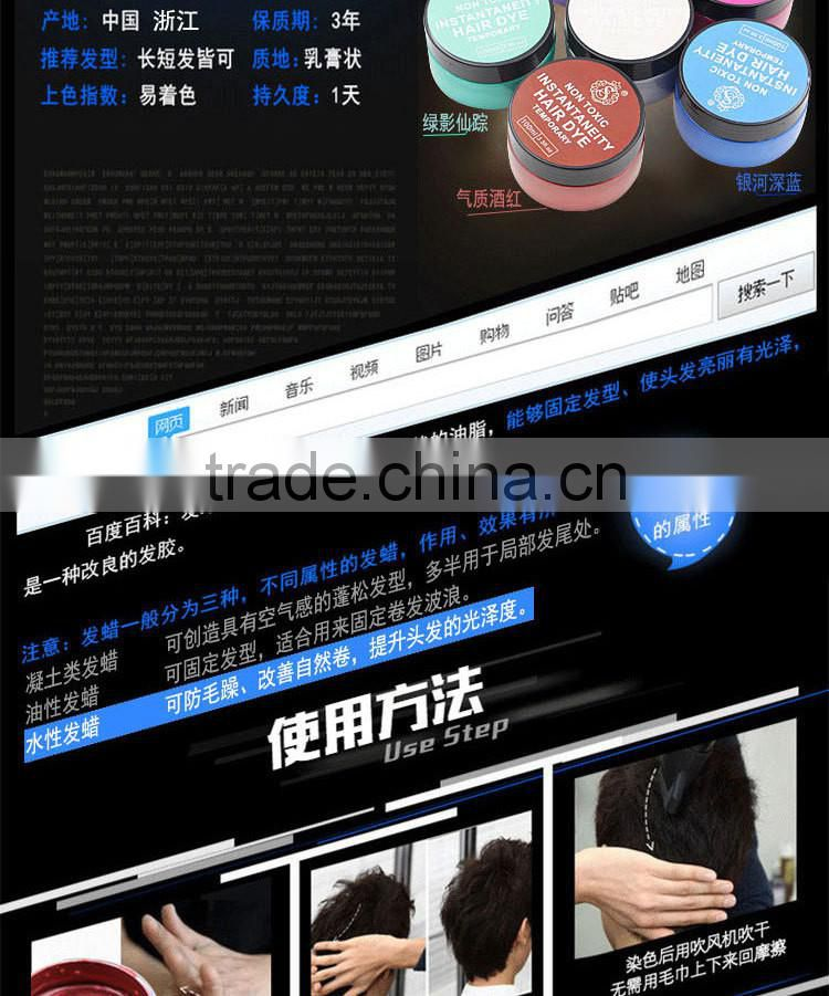 2015 Wholesale Hair Dye Fashion 6 Colors One-Time Temporary Hair Dye Cream Hair Mud