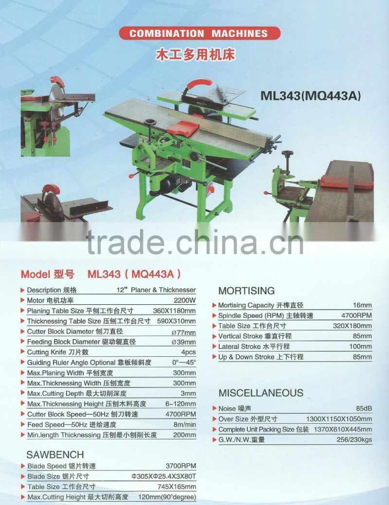 Woodworking combination machine 008