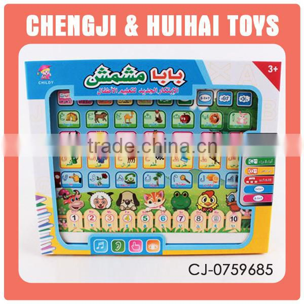 Plastic 18 section learning machinequran toy laptop