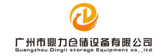 Guangzhou Dingli Storage Equipment Co., Ltd.