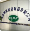 Dongguan Minnan rubber bag products Co., Ltd