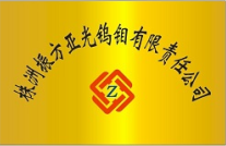 Zhuzhou Zhenfang Tungsten Molybdenum Co.,LTD