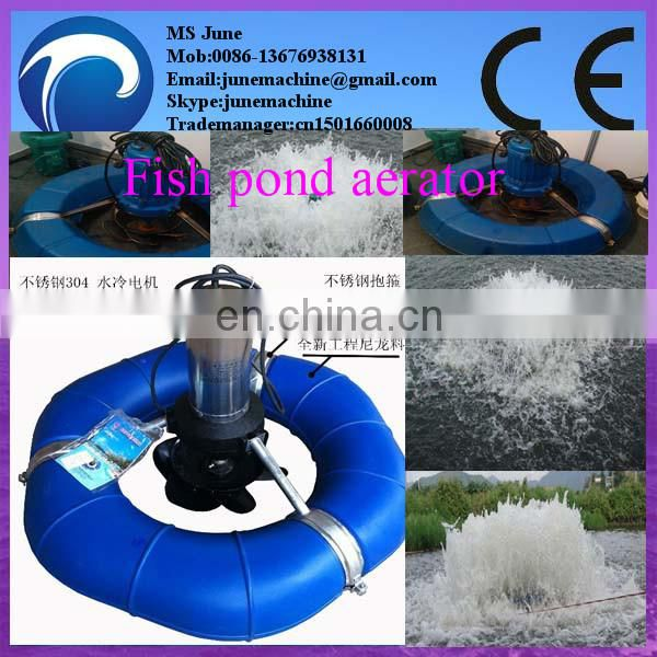 Professional fish pond aerator_Impeller Aerator for aquaculture with low price 0086 13676938131