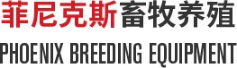 Cangzhou Phoenix Breeding Equipment Co.,ltd