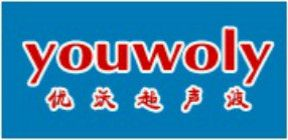 Suzhou Youwoly Machinery Equipment co., LTD