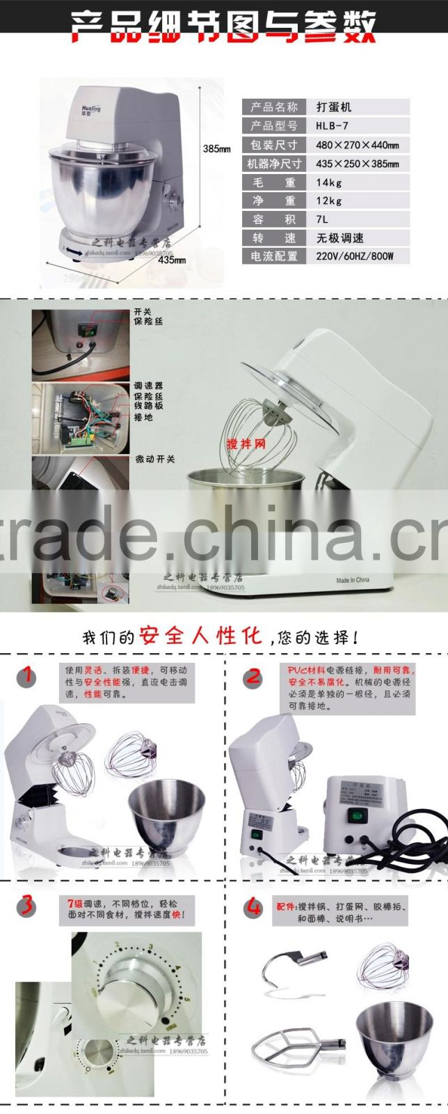 Hlb 7 Multifunctional Electric Stand Food Egg Dough Mixer Beater Wiring Diagram Machine