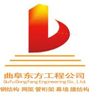 Shandong Qufu Dongfang Construction Engineering Co., Ltd.