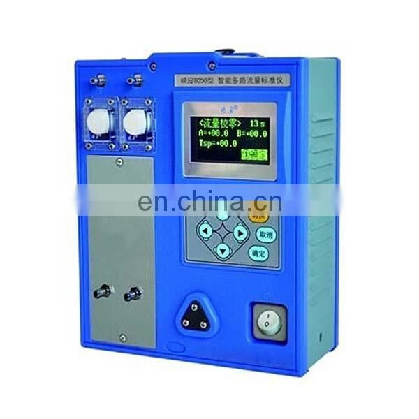 LY8050 intelligent multi-channel flow standard calibrated instrument