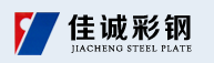 Shandong Boxing Jiacheng Steel Plate Co.,Ltd