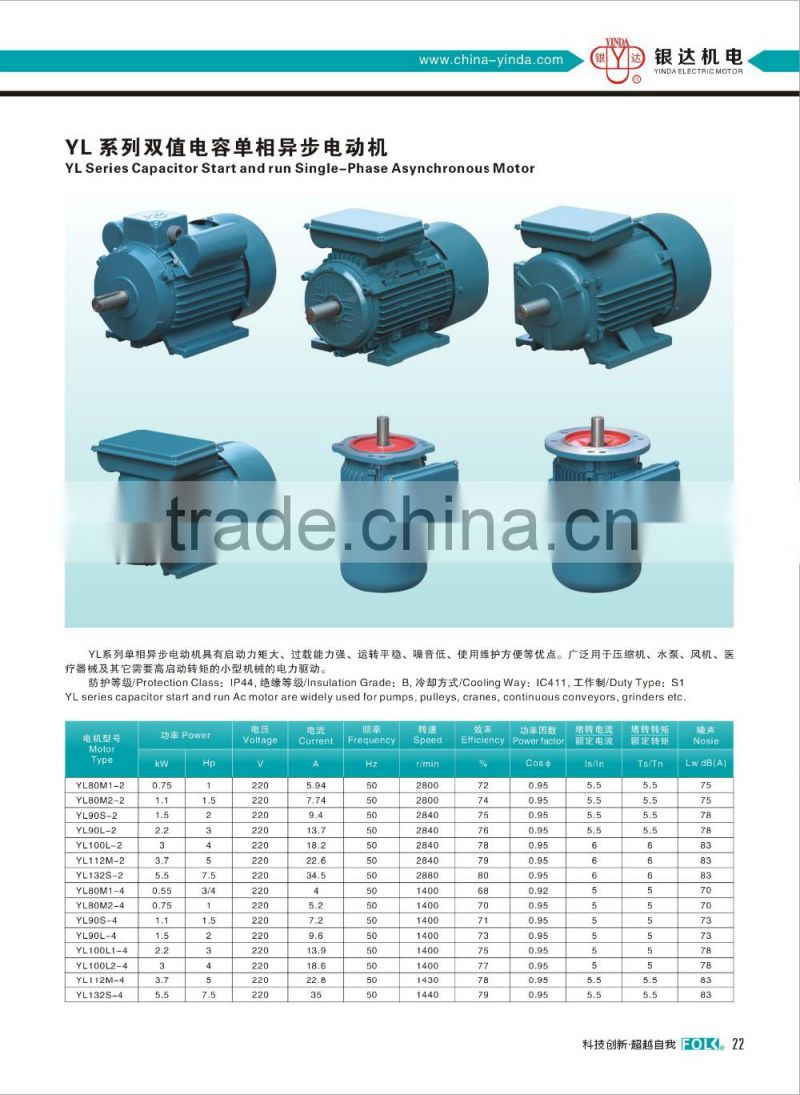 YL Series Single Phase electric motor yc80b 4 mono phase motor of ...