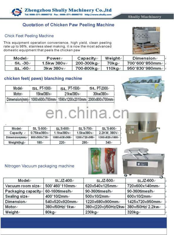 automatic chicken feet shelling machine/chicken paws yellow skin peeling machine