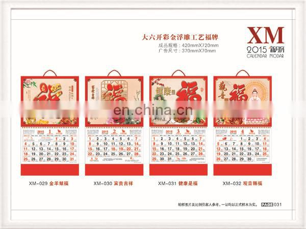 Gifts Delicate wall calendar for 2015 with lucky year design