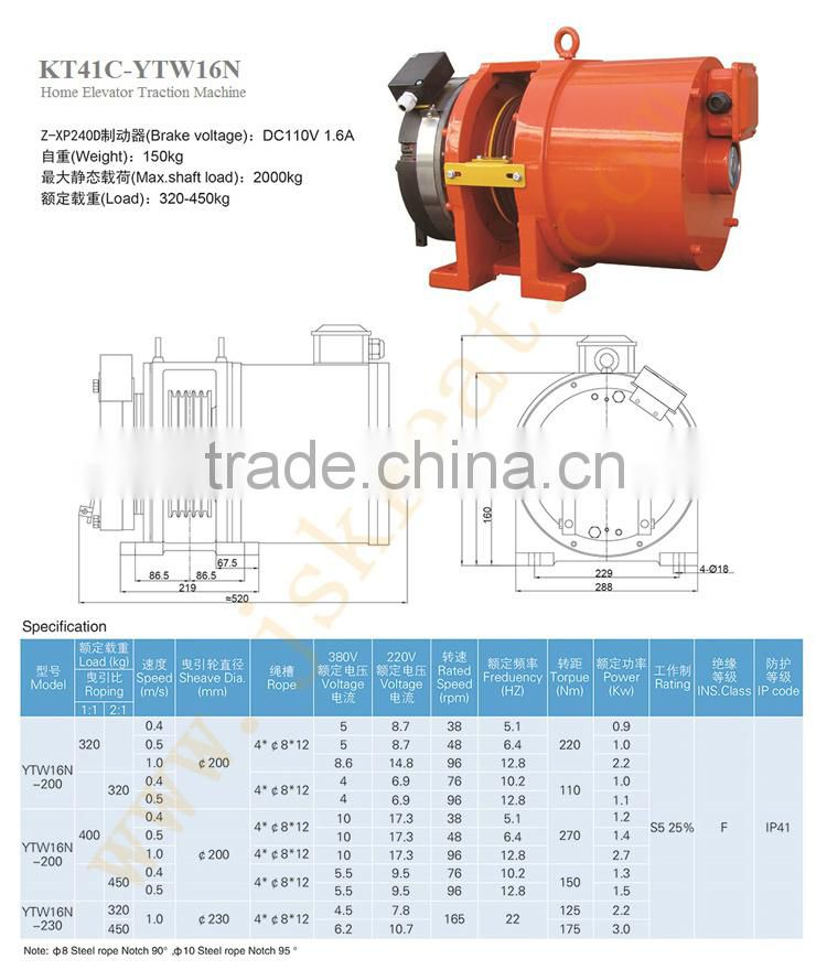 Elevator Parts|Traction System|KT41C-YTW16N|Elevator Geared Traction