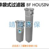 ECO Single Bag Filter Housing-Size 2 Stainless Steel Bag Filter Housing