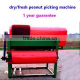 Wet and Dry Groundnut Picker/Peanut harvester Picking machine