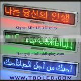 LED desk message board/led moving message display /programmable scrolling message sign board