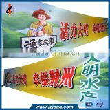 polyester fabric banner custom advertising banner huge banner big banner large banner                                                                                                         Supplier's Choice