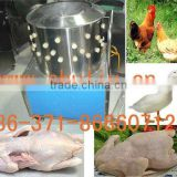 Chicken hair removal machine/turkey unhairing machine/duck/birds/pigeon hair removing machine