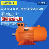 Supply Y2VP 132S-4-5.5kW Frequency Varaiable Speed Series AC motor