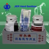 JIER Skin Membrane Iodine Black Disinfectant With Alcohol