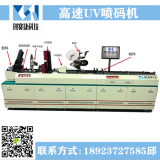 Automatic two-dimensional code production equipment bar code production machinery UV inkjet machine handheld inkjet machine