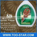 Car quran player two Duaa for traveling