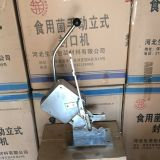 Sausage use manual sealing machine