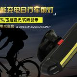 USB rechargeable bicycle lamp Taillight