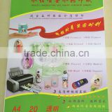 A4 size ink jet printer water transfer printting paper
