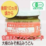 JAS organic baby food series cooking Japanese radish and udon cooked with miso (from 10 months) 100g