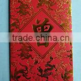 hot sale hot stamping Red pearl Packets & Envelope