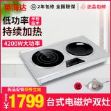 Commercial Induction Cooker High Power Plane Stove Desktop Soup Cooker 4200w Double Head Double Stove Combination Stove