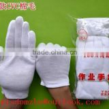 tool for labor workers white cotton thin hand work gloves parade etiquette gloves