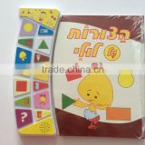 wholesale make funny sound baby learning music sound book