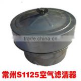 S1125 air filter For diesel engine