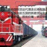 Railways of various stations in China pass through the port of Alashankou and the port of Horgos, sending is carried out in Central Asia